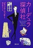 カーデュラ探偵社 (河出文庫)
