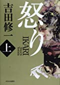 吉田修一『怒り 上』の表紙画像