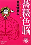 薔薇色脳 amazon