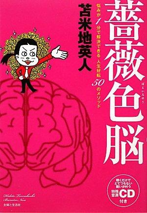 薔薇色脳の詳細を見る