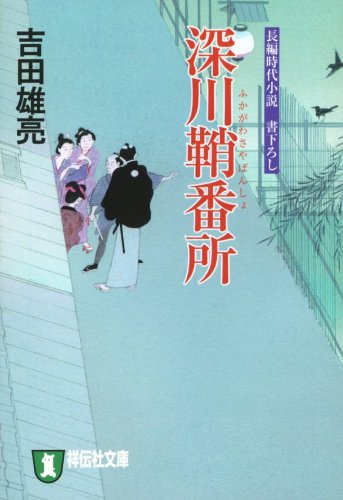 深川鞘番所―長編時代小説 (祥伝社文庫 よ 4-3)