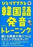 MP3 CD付 ひとりでできる韓国語発音トレーニング 画像