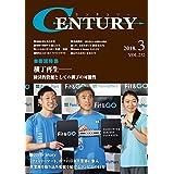 月刊 CENTURY (センチュリー) 2018-3月号