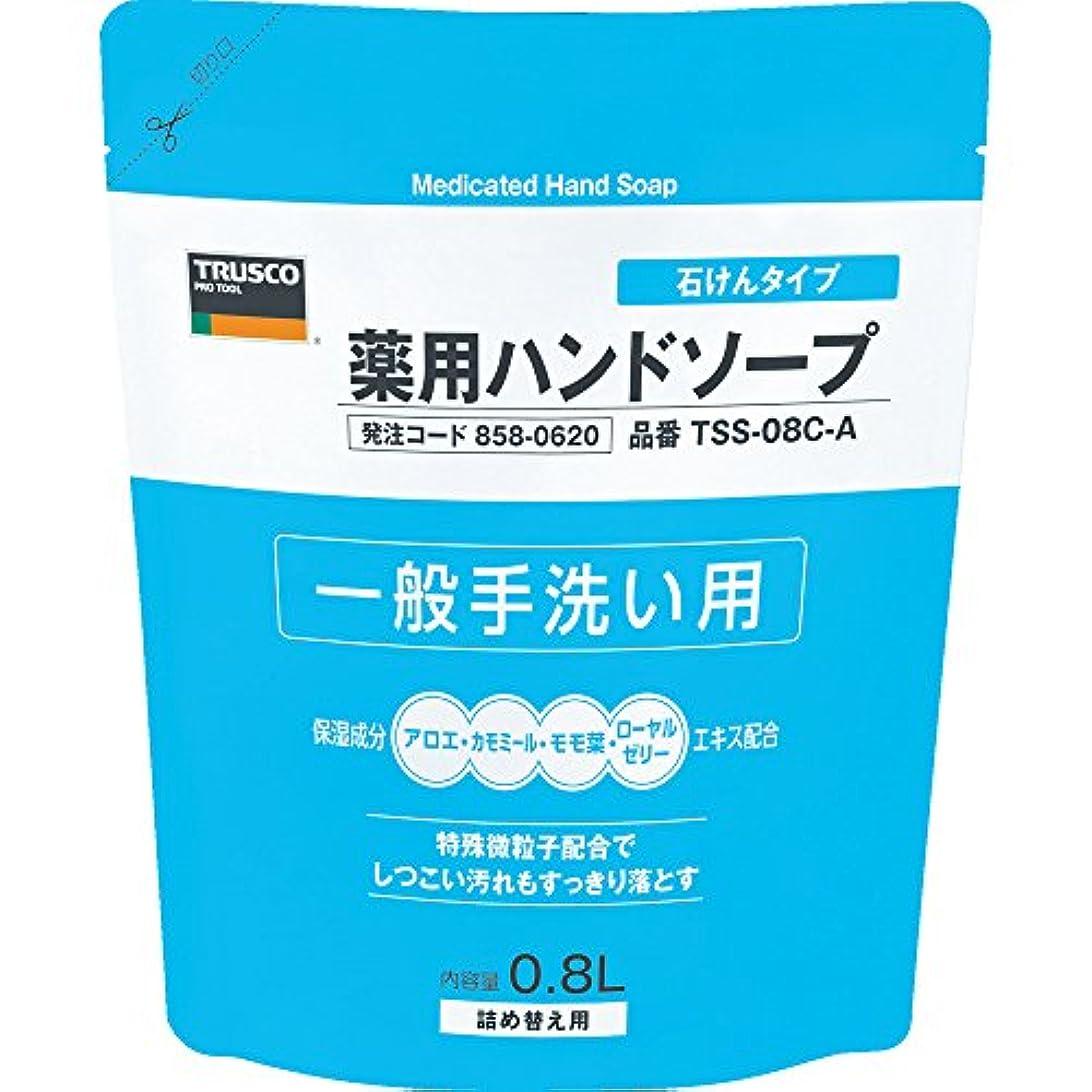 正直協定一掃するTRUSCO(トラスコ) 薬用ハンドソープ 石けんタイプ 袋入詰替 0.8L TSS-08C-A