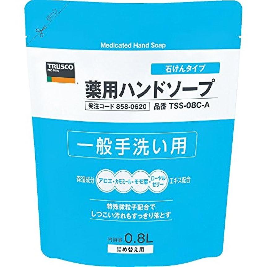 一握り明らかにする支払いTRUSCO(トラスコ) 薬用ハンドソープ 石けんタイプ 袋入詰替 0.8L TSS-08C-A