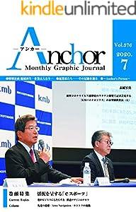 月刊 Anchor(アンカー)2020-7月号