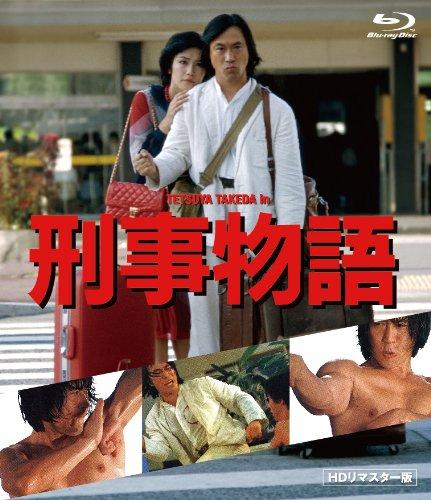 刑事物語 HDリマスター版《Blu-ray》 -