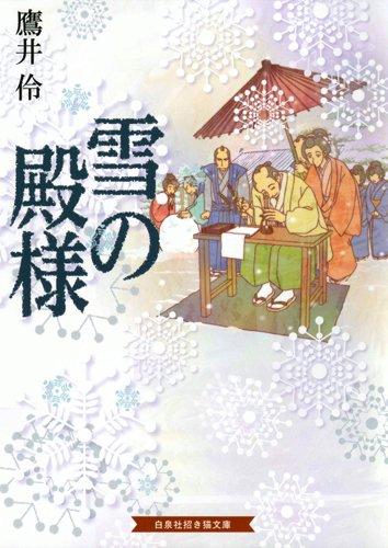雪の殿様 (招き猫文庫)