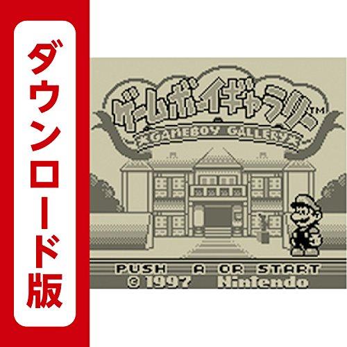 ゲームボーイギャラリー [3DSで遊べるゲームボーイソフト][オンラインコード]
