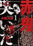 赤鬼哭いた 1 (近代麻雀コミックス)
