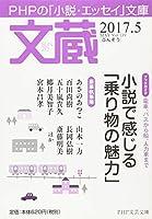 文蔵 2017.5 (PHP文芸文庫)