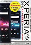 ゼロからはじめる ドコモ Xperia acro HD SO-03D スマートガイド