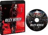 ライリー・ノース 復讐の女神[Blu-ray] 画像