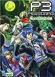 ペルソナ3 4コマkingdom (アクションコミックス KINGDOMシリーズ)
