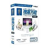 携帯万能 for Macintosh DoCoMo FOMA / SoftBank 3G用 充電版