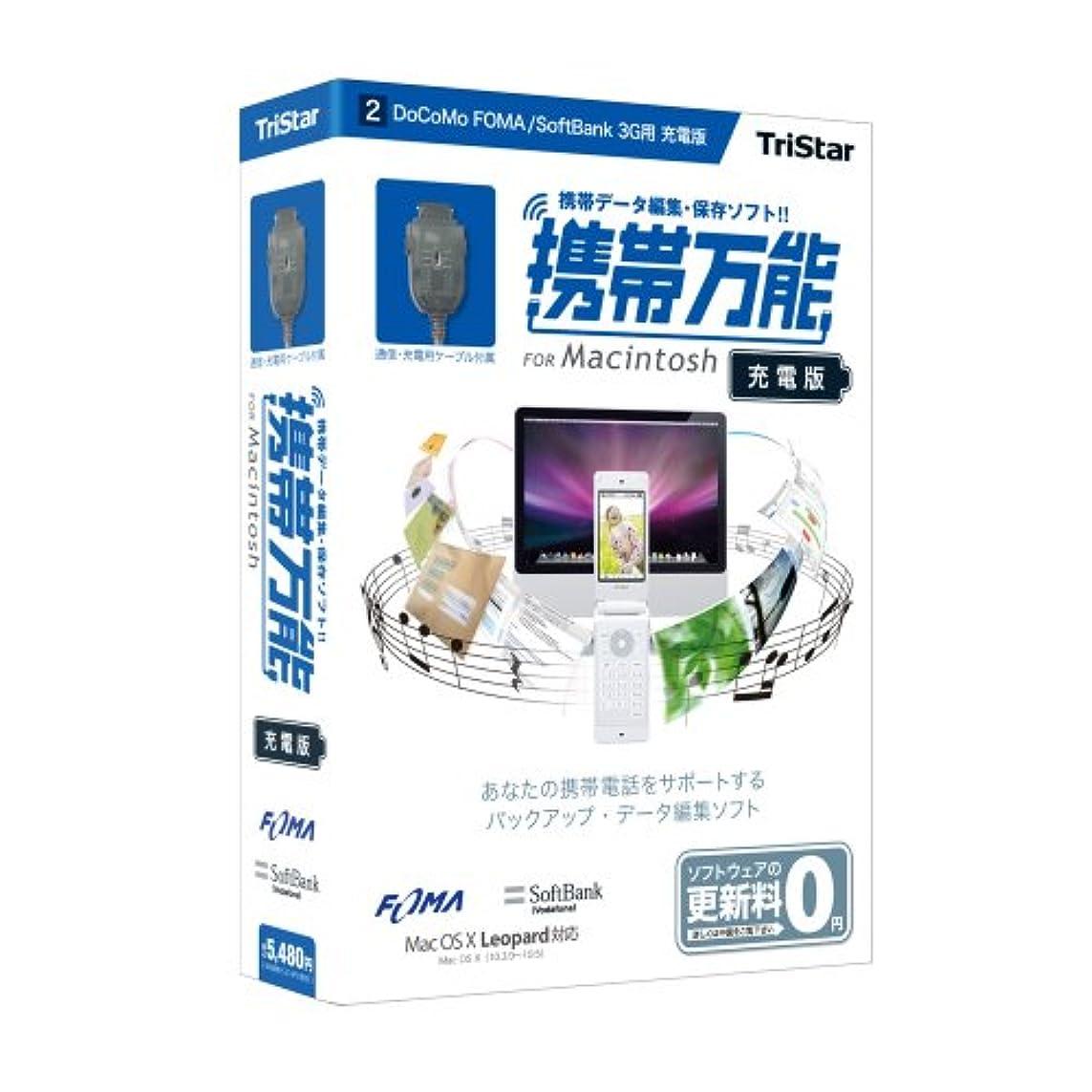気分が良い論争的報酬の携帯万能 for Macintosh DoCoMo FOMA / SoftBank 3G用 充電版