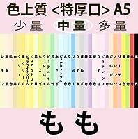色上質(中量)A5<特厚口>[桃色](500枚)