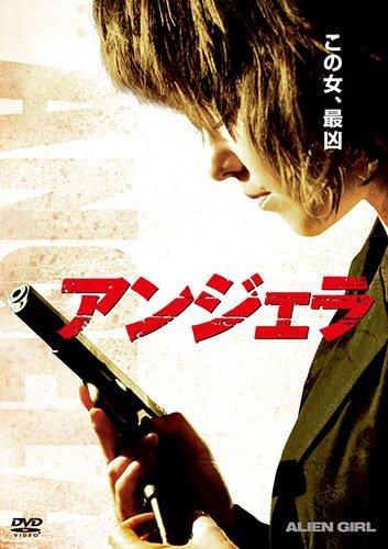 アンジェラ [DVD]の詳細を見る