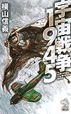 宇宙戦争1945 (朝日ノベルズ)