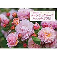 BISES(ビズ)ロマンチックローズカレンダー2019 ([カレンダー])