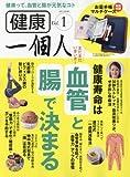 健康一個人 (一個人7月号増刊)