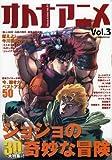 オトナアニメVol.3 (洋泉社MOOK) 画像