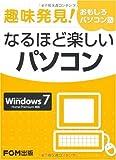 趣味発見!おもしろパソコン塾 なるほど楽しいパソコン Windows7対応