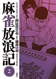 麻雀放浪記 : 2 (アクションコミックス)
