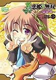 真・恋姫†無双 ~萌将伝~ コミックアンソロジー 第二十六巻 (IDコミックス DNAメディアコミックス)
