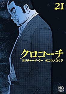 [リチャード・ウーxコウノコウジ] クロコーチ 第01-21巻