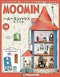 ムーミンハウスをつくる 94号 [分冊百科] (パーツ・フィギュア付)