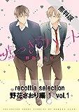 recottia selection 野花さおり編1 vol.1【期間限定 無料お試し版】 (B's-LOVEY COMICS)