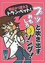明日から使えるトランペット!プッと吹き出すおもしろソング!【改訂版】 (楽譜)