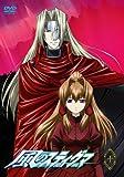 風のスティグマ 第10章(通常版)[DVD]