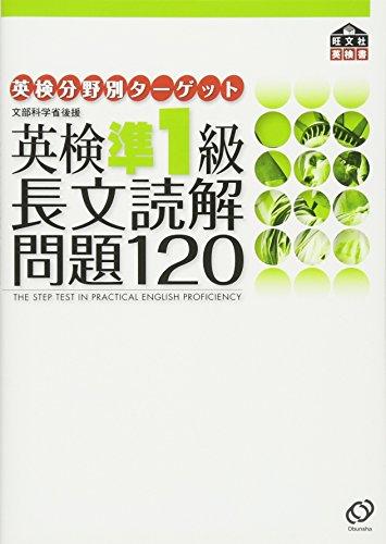 英検準1級 長文読解問題120 (旺文社英検書)の詳細を見る