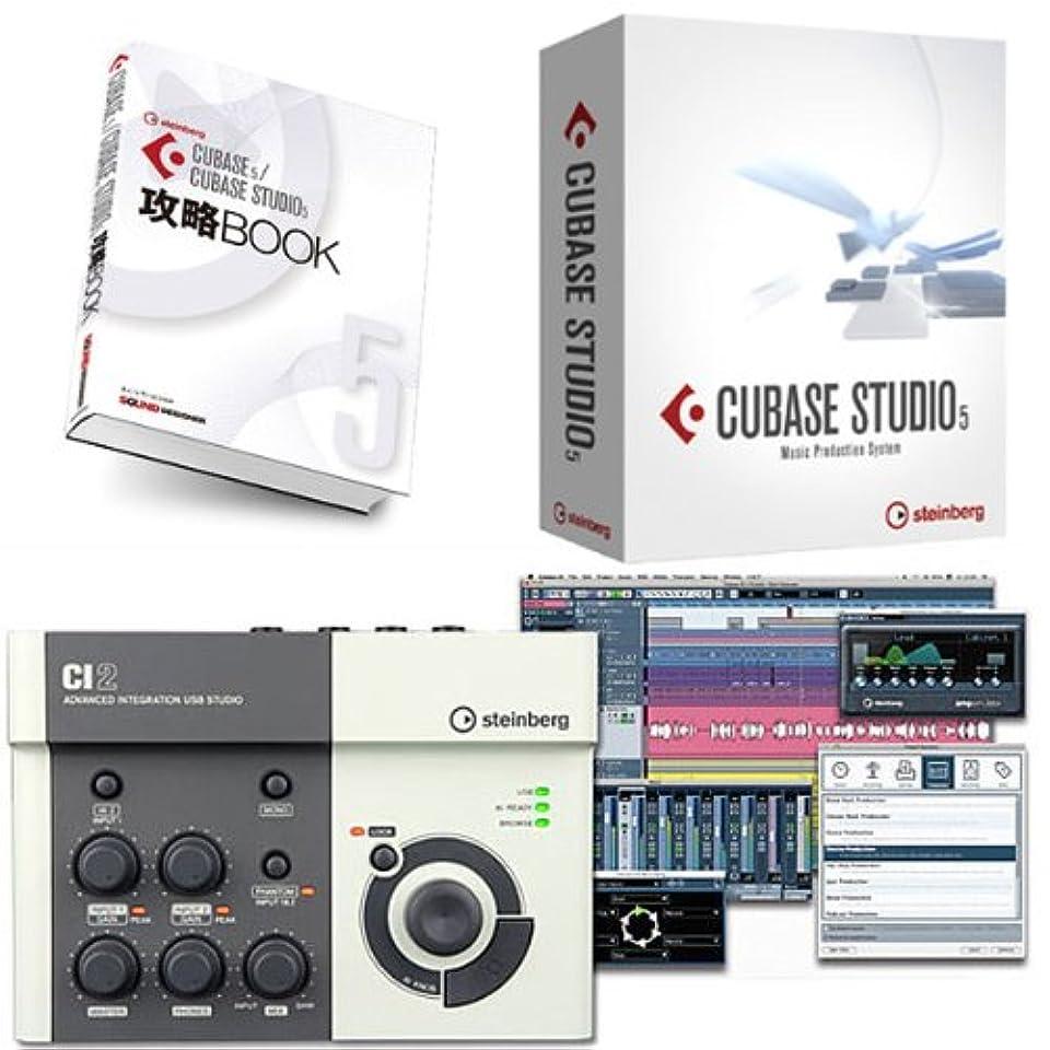 買収航海ミニSteinberg CI Studio Bundle (Cubase Studio 5 + CI2)【本数限定?メーカー公式バンドル】