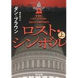 ロスト・シンボル (上) (角川文庫)
