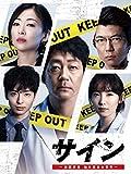 「サイン ―法医学者 柚木貴志の事件―」 DVD-BOX[DVD]