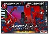 スパイダーマン 新アニメシリーズ1&2 DVDツインパック (期間限定生産)