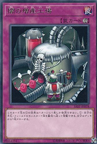 遊戯王 SAST-JP078 闇の増産工場 (日本語版 レア) SAVAGE STRIKE サベージ・ストライク