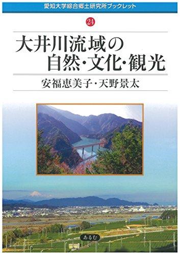 大井川流域の自然・文化・観光 (愛知大学綜合郷土研究所ブックレット)