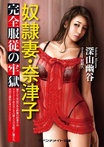 奴隷妻・奈津子 完全服従の牢獄 (マドンナメイト文庫)