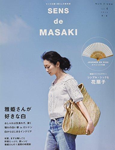 RoomClip商品情報 - 集英社ムック SENS de  MASAKI vol,4