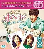 また!? オ・ヘヨン~僕が愛した未来(ジカン)~ コンパクトDVD-BOX2[DVD]