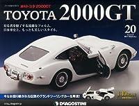 週刊 トヨタ 2000GT 2012年 5/15号 [分冊百科]