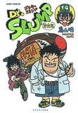 Dr.スランプ完全版 14 (ジャンプコミックス)