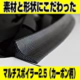 ボンネット ルーフ トランク フロントスポイラー 両面テープで簡単装着 マルチスポイラー 2.5 カーボン柄 PVC製 汎用品