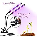 植物育成LEDライト 植物ライト 家庭菜園 水耕栽培 水草栽培 植物育成用適用 室内 日光 光 ランプ 園芸 LED クリップ式 USB 360°角度及び高さ調整可能 低消耗電力