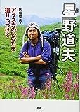 星野道夫(ほしのみちお) (PHP心のノンフィクション)