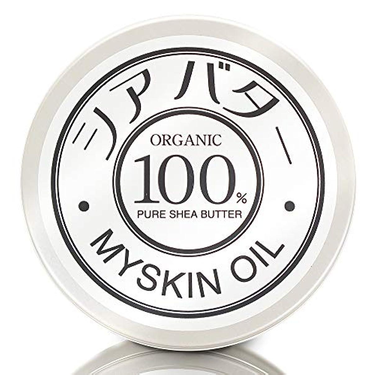評価する鳴り響くリーンMYSKIN(マイスキン) シアバター 100g 【オーガニック?100%】